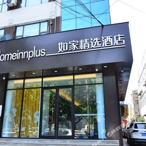 Home Inn (Niushan Road Donghai)