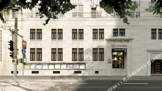 8 Art Hotel (The Bund, Shanghai)