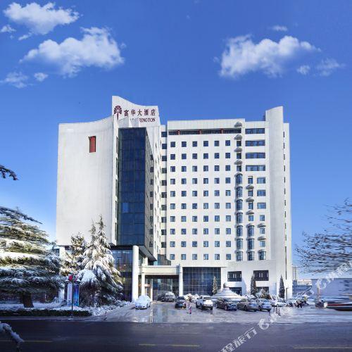 濰坊富華大酒店(B座)
