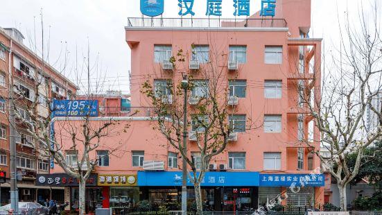 Hanting Hotel (Shanghai Yu Garden, Henan South Road)