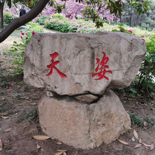 수당성 유적식물원