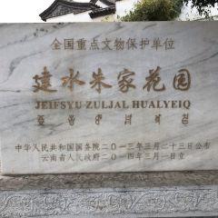 Zhu Family Garden User Photo