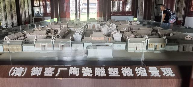 景德鎮御窯廠國家考古遺址公園