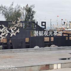 자오장 잠수함 관광기지 여행 사진