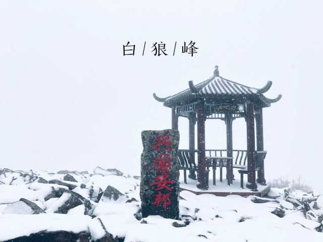 A'ershan Bailangfeng Sceneic Area