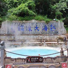 Tengchong Thermal Sea Scenic Area User Photo