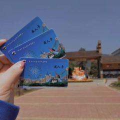 望天湖旅遊度假區用戶圖片