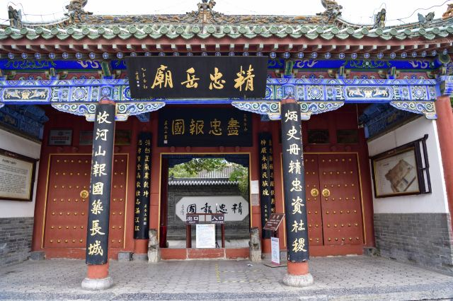 朱仙鎮嶽飛廟