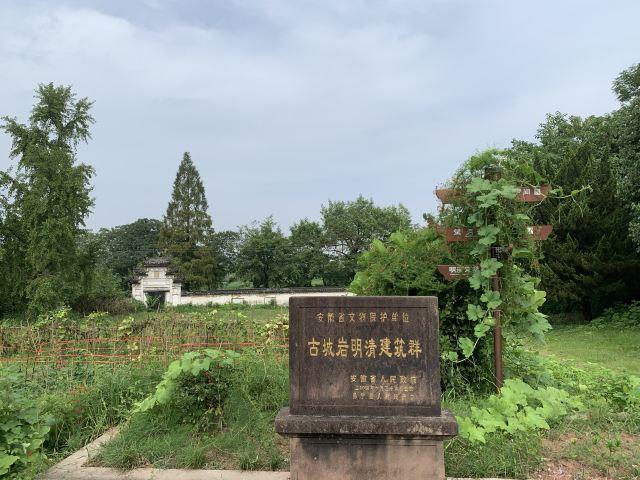 Guchengyan