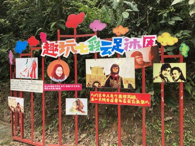 칭위안 톈쯔산 폭포