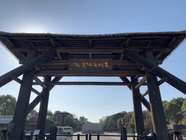 YanCheng ChunQiu Amusement Land