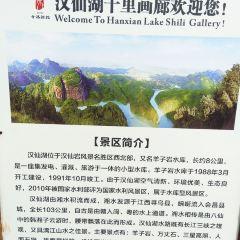 Hanxianhu Shi Li Gallery Sceneic Area User Photo