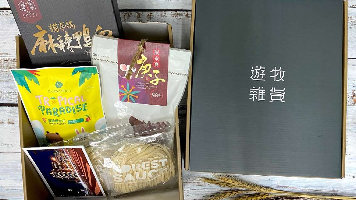 遊牧雜貨 - 台灣人氣零食美食盒子(限時8折優惠)
