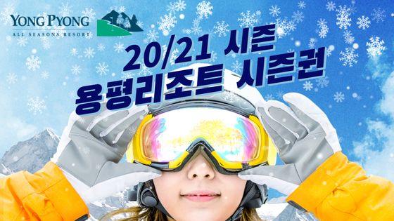 2020/2021 시즌 용평리조트 스키 시즌권