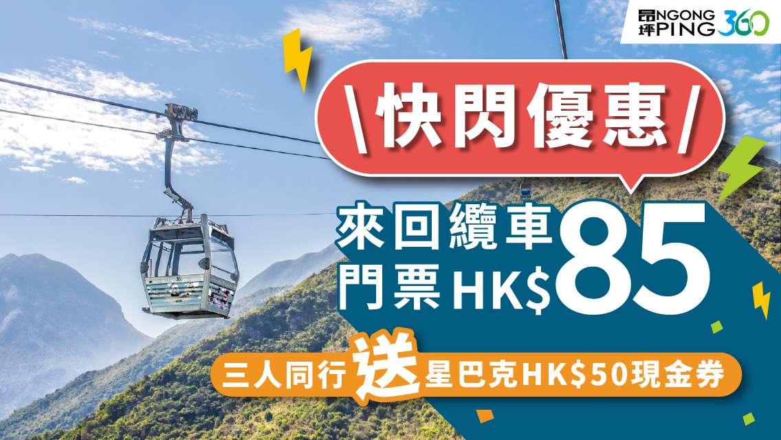 香港昂坪360纜車單程/來回門票 (限時快閃優惠36折起 三人同行送咖啡券)