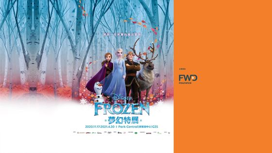 FWD Presents: The Frozen Exhibition Hong Kong - Admission Ticket