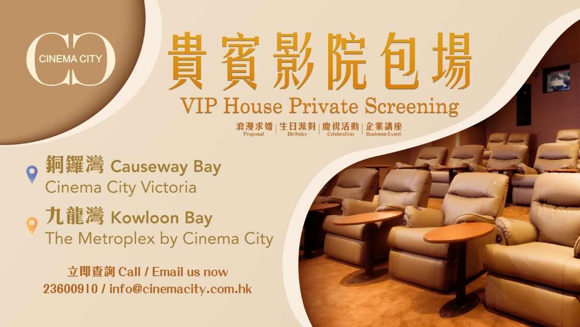 Cinema City VIP House 私人包場服務 - 九龍灣 Metroplex / 銅鑼灣 Victoria(限時9折優惠)