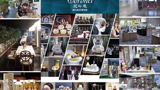 冠玲瓏鑽石藝術博物館 - 優惠入場門票+講解+紀念品