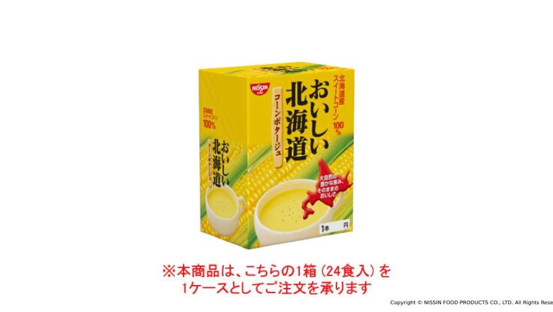 【日本直送 方便快捷美味】日清食品 - 北海道粟米濃湯 (24包)