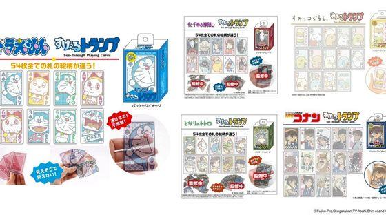 【日本直送】 日本大熱動漫卡通透明啤牌 - 多啦A夢/角落生物/柯南偵探可選