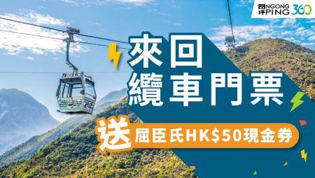 香港昂坪360纜車單程/來回門票