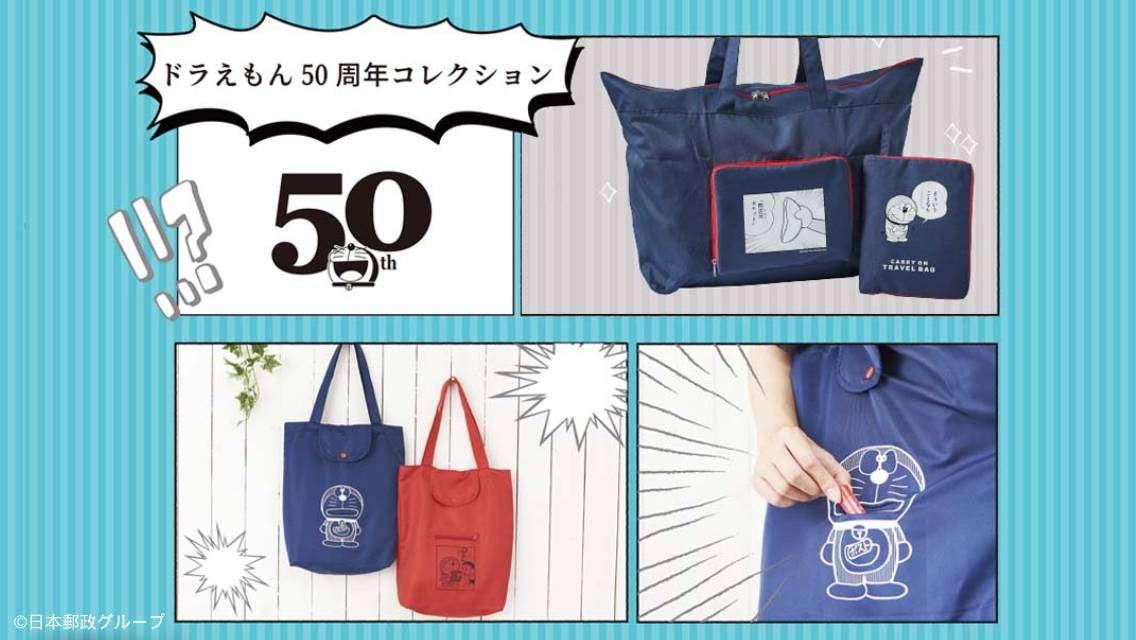 【日本郵局限定精品】多啦A夢50週年系列紀念品