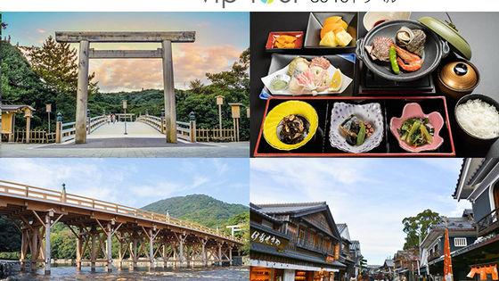 【GoTo35%OFF】日本最高位の神社「伊勢神宮」を外宮から内宮参拝&シンボル夫婦岩へ縁結び&お食事は海鮮陶板焼をお楽しみ日帰りツアー