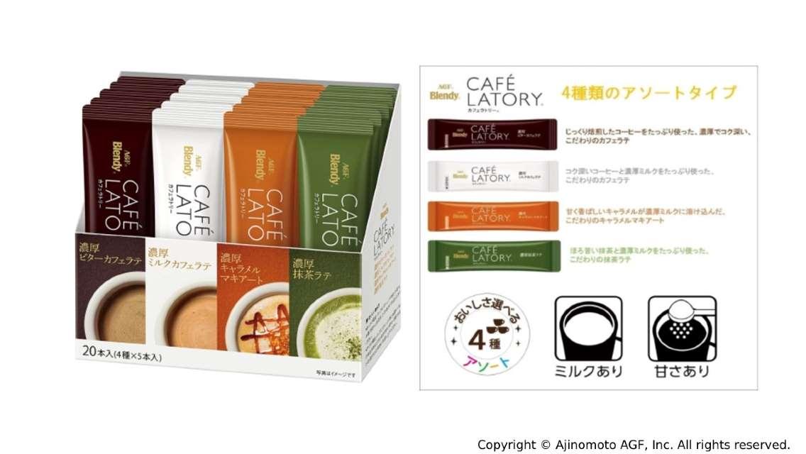 【日本直送】AGF Blendy 多款即溶咖啡套裝(20包)