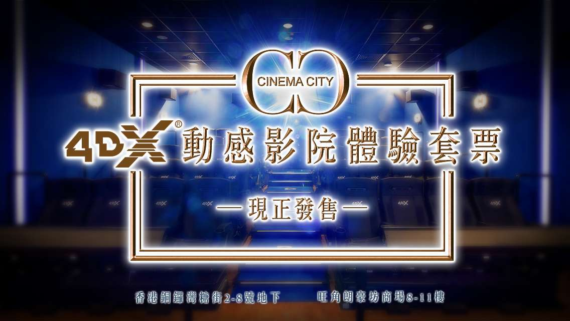 Cinema City 4DX 動感影院體驗套票 - 2/4/8人同行優惠(低至7折)