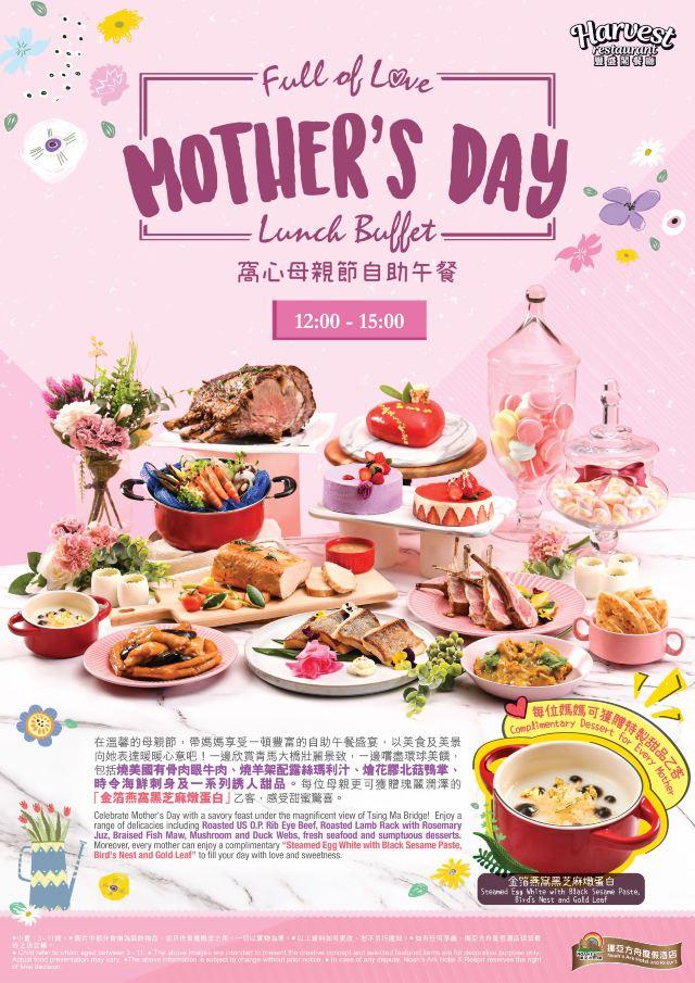 【母親節2021】跟媽媽約會👩👧👦,慶祝活動+精選餐廳推介
