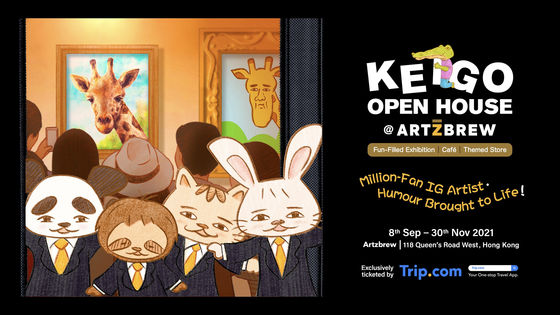 Keigo Open House @ Artzbrew | Fun-Filled Exhibition × Café × Store - Admission Ticket / Sets / Passes (Up to 30% off)