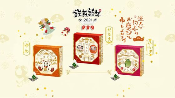 Chinese New Year Edition | LUPICIA New Yea Tea Box (Direct Shipping from Japan)