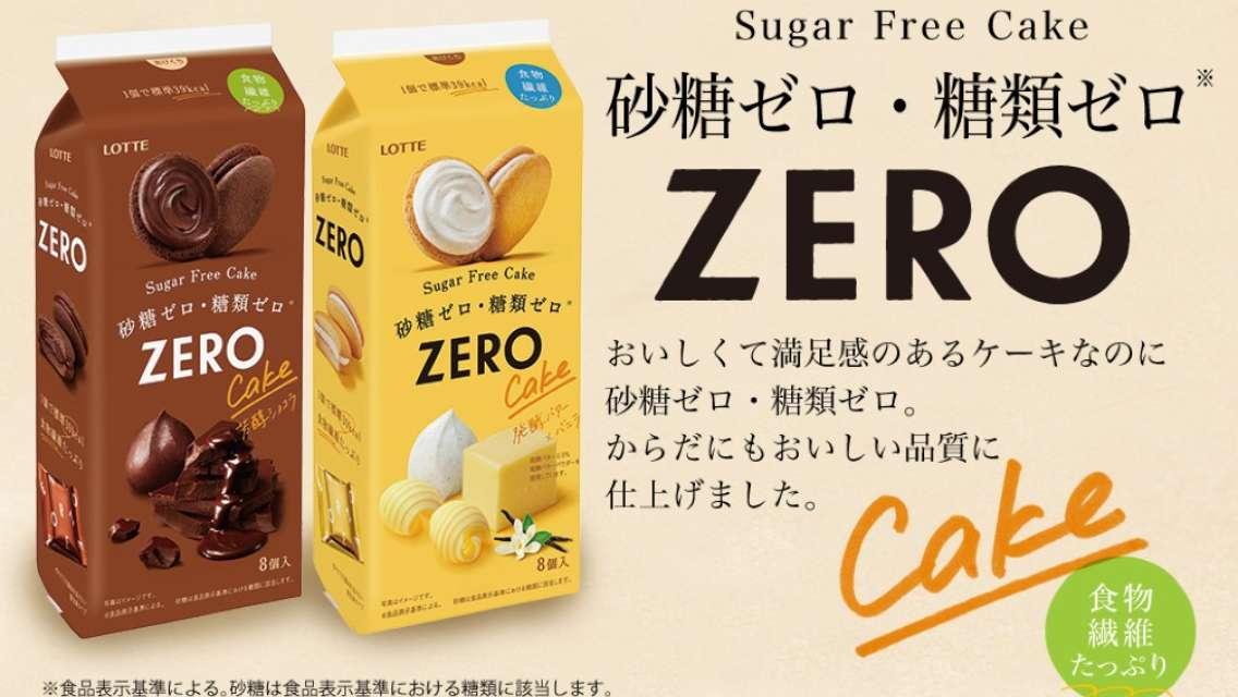 【日本直送 健康之選】 樂天無糖小蛋糕 8片裝(5盒)