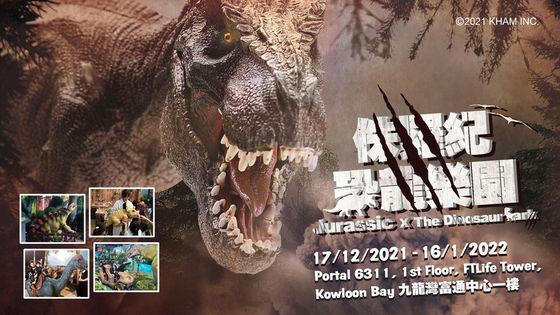 《侏羅紀×恐龍樂園》香港站展覽門票 (早鳥95折優惠)
