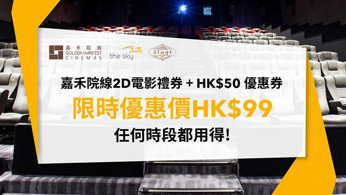嘉禾院線 2D 電影禮券及 HK$50 優惠券套票 (69折起)