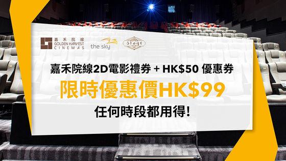 嘉禾院線 2D 電影禮券及 HK$50 優惠券套票