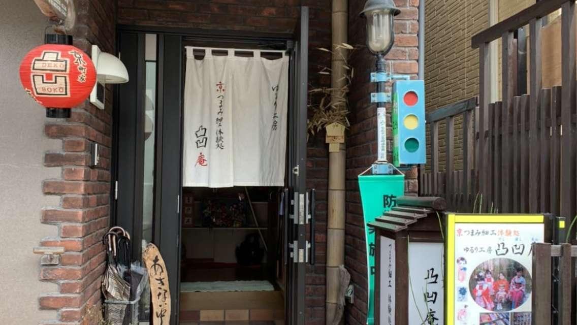 【京都・つまみ細工】 つまみ細工で作る、花かんざし・髪飾り作り体験