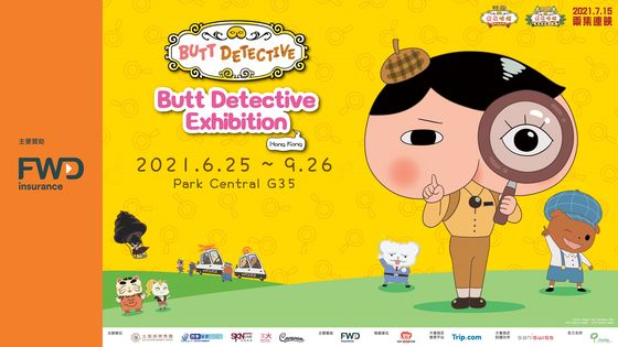 FWD Presents: Butt Detective Exhibition Hong Kong -  Admission Ticket/ Early Bird Ticket Redemption/ Movie Ticket Bundle (Up to 21% off)