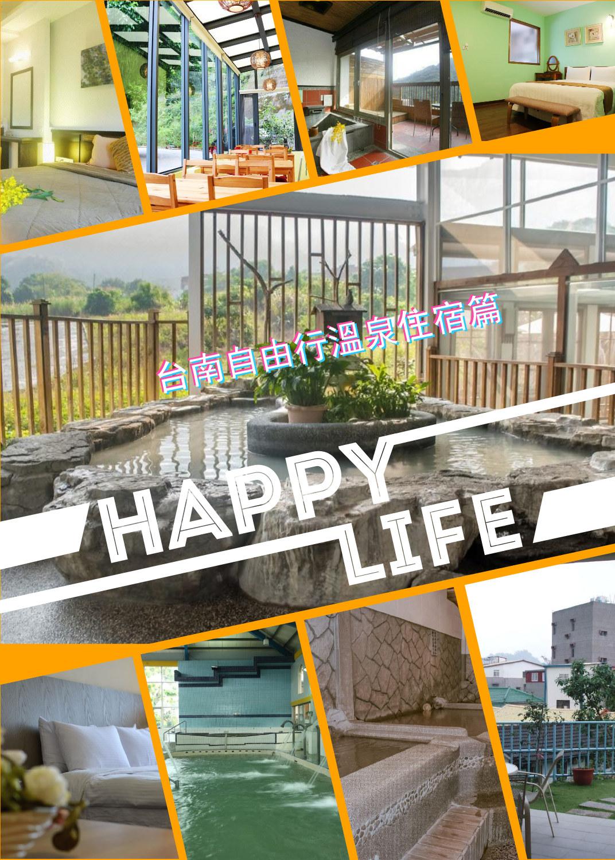 2021人氣IG溫泉飯店都在這!此生必住台南頂級溫泉渡假村