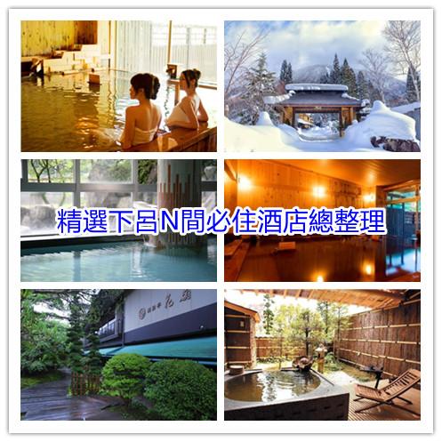 2021人氣IG溫泉飯店都在這!此生必住下吕溫泉(日本)頂級溫泉渡假村