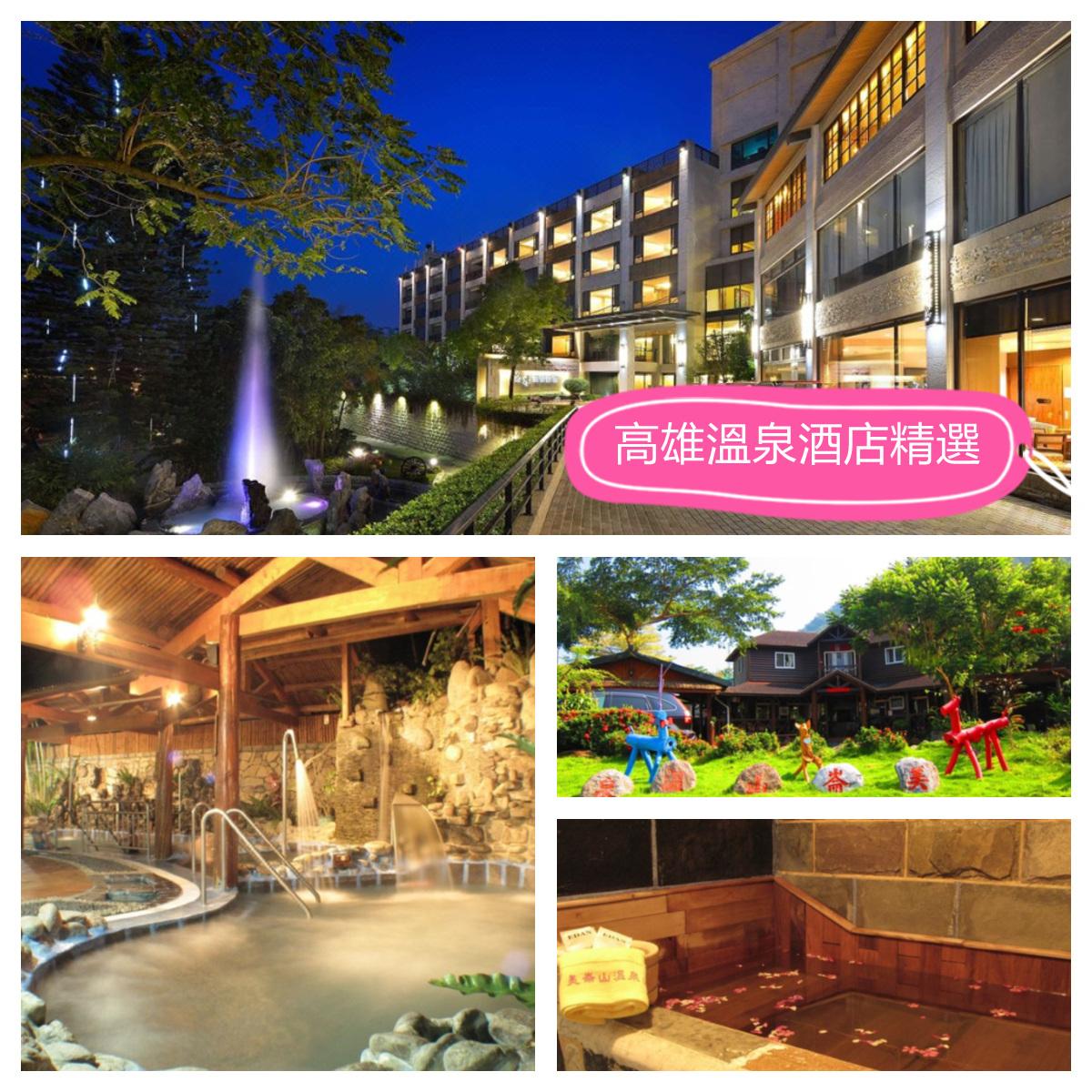 2021人氣IG溫泉飯店都在這!此生必住高雄頂級溫泉渡假村