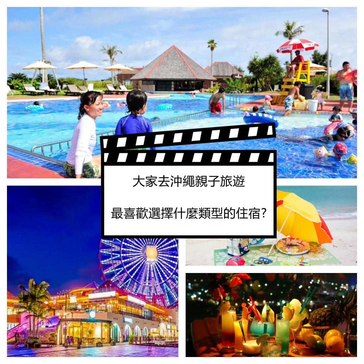 冲绳旅遊最喜歡選擇什麼類型的住宿