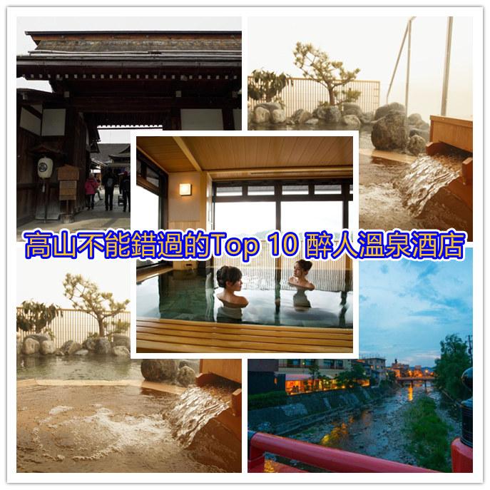 2021人氣IG溫泉飯店都在這!此生必住高山(日本)頂級溫泉渡假村
