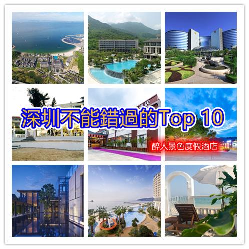 深圳不能錯過的Top 10 醉人景色度假酒店!享受無敵海景