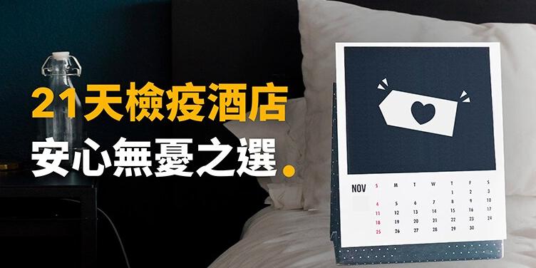 14天長住酒店—安心無憂之選