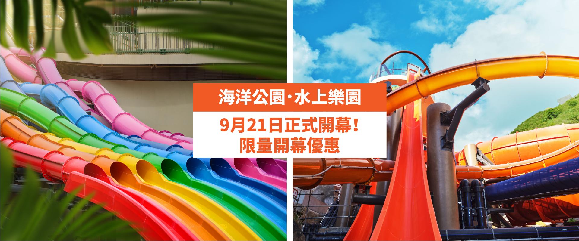 全新海洋公園.水上樂園限量開幕優惠—9月21日正式開幕!