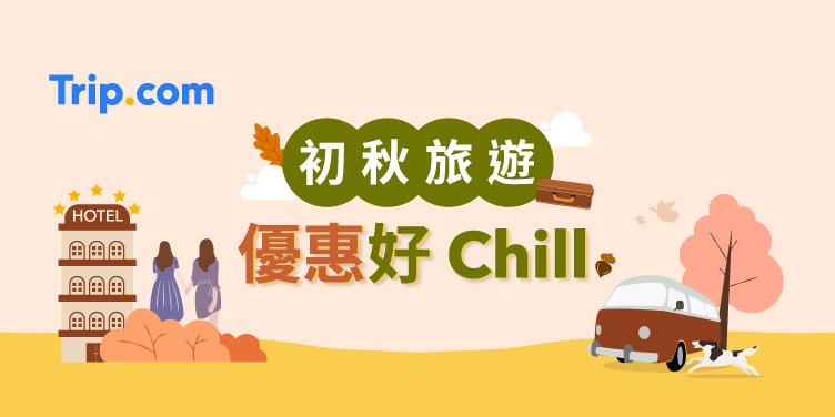 初秋旅遊超級Chill