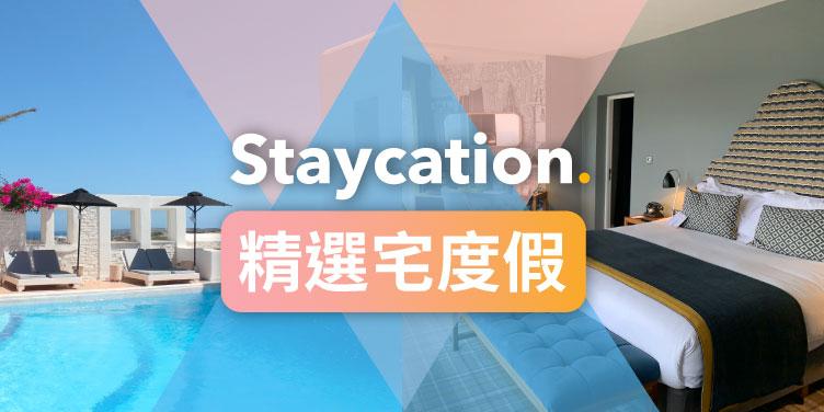 【精選宅度假】讓你泡在飯店裡!