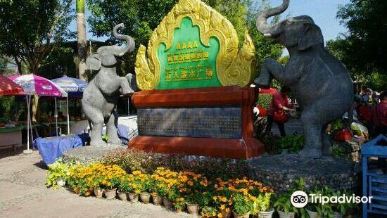 西雙版納傣族自治州國際會議展覽中心