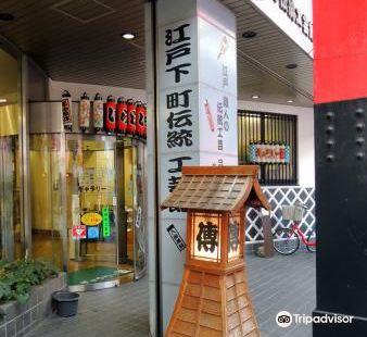 江戶台東伝統工芸館